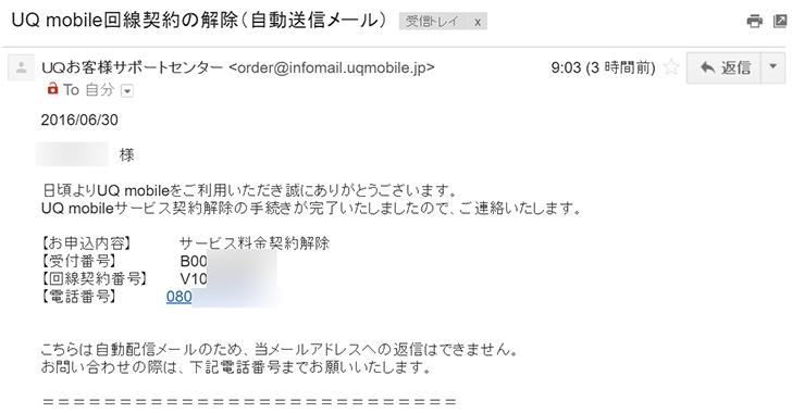 UQ mobileのSIMカードの解約手順まとめ。手続きは電話必須なので混雑 ...