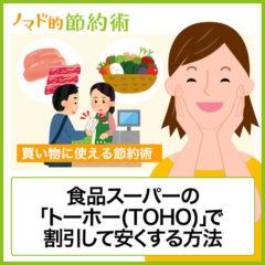 食品スーパーの「トーホー(TOHO)」でチラシ・ポイントカード・クレカなどで割引して安くする方法
