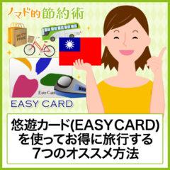 地下鉄に乗るだけじゃない!悠遊カード(EASY CARD)を使ってお得に旅行する7つのオススメ方法まとめ
