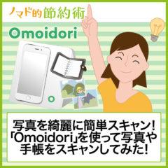 【レビュー】Omoidori(オモイドリ)を使ってみた感想
