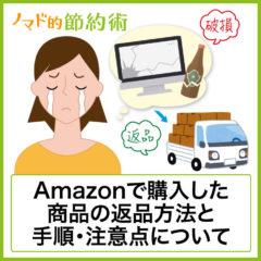 送料はかかる?Amazonで購入した商品の返品方法と手順・注意点