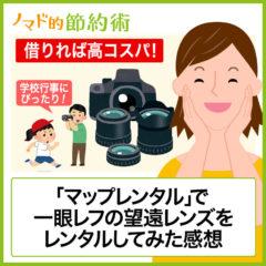 買わずに借りれば高コスパ!新宿の「マップレンタル」で一眼レフカメラの望遠レンズをレンタルしてみた感想