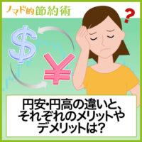 ノマド的節約術 円安・円高の違いとメリット・デメリット