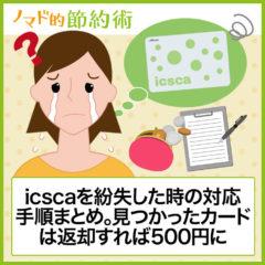 icsca(イクスカ)を紛失した時の対応手順まとめ。見つかった古いカードは返却すれば500円に