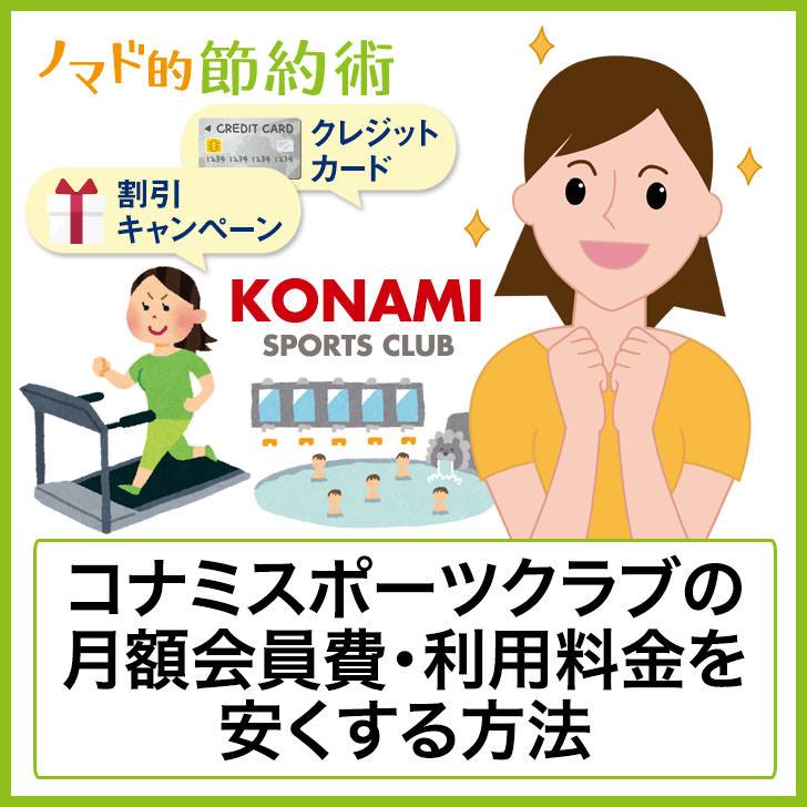 メンバー サービス コナミ