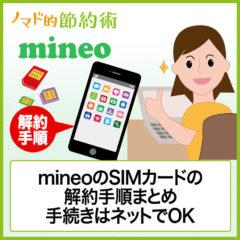 mineoのSIMカードの解約手順まとめ。手続きはネットでOK。プランによりSIMカードの返却が必要