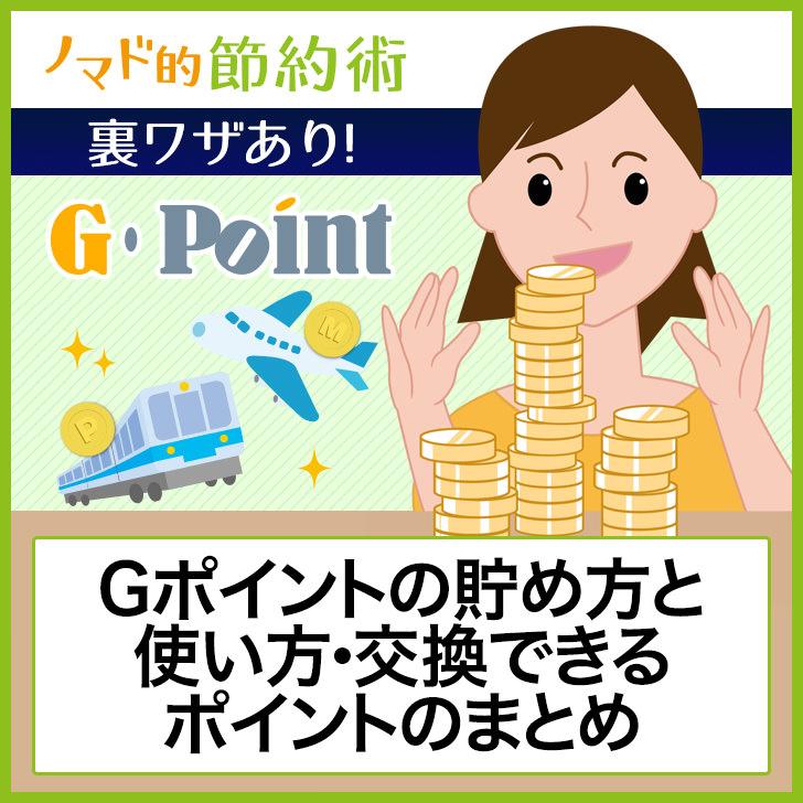ポイント g