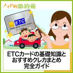 ETCカードのメリットを徹底解説!作り方やお得な使い方・選び方のコツを紹介