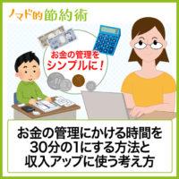 ノマド的節約術 お金の管理にかける時間を30分の1にする方法