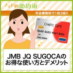 JMB JQ SUGOCAのお得な使い方とデメリット解決方法まとめ。年会費無料で1枚3役がうれしい
