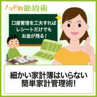 ノマド的節約術 細かい家計簿は要らない簡単家計管理術