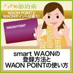 smart WAON(スマートワオン)の登録方法とWAON POINTの使い方まとめ