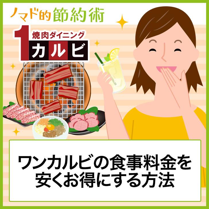ランチ 放題 ワンカルビ 食べ