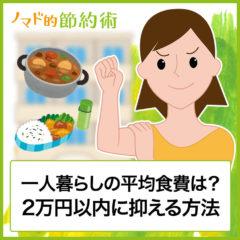一人暮らしのリアルな平均食費はいくら?2万円以内に抑える方法と1円単位の食費を公開します