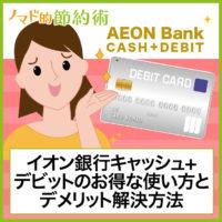 ノマド的節約術 イオン銀行キャッシュデビットの使い方
