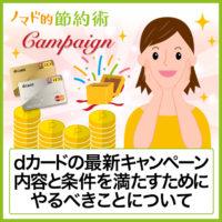 dカードの入会キャンペーン特典総まとめと条件を満たす方法。8,000円・13,000円分のdポイントが魅力的!