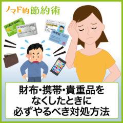 うっかりさん必見!財布・携帯・貴重品をなくしたときに必ずやるべき対処方法まとめ