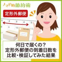 何日で届くの?定形外郵便や普通郵便が届くまでの配達日数を比較・検証してみた結果