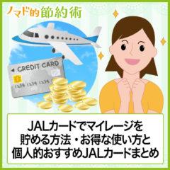 JALカードを年会費やマイルで比較しよう!おすすめのJALカードとお得な使い方まとめ