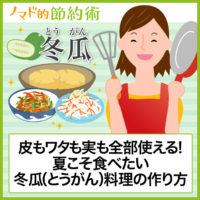 冬瓜料理の作り方