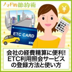 ETC利用照会サービスの登録方法と明細書を印刷する使い方を解説