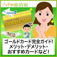 ゴールドカード完全ガイド!メリット・デメリット・年代別おすすめのゴールドカードまとめ