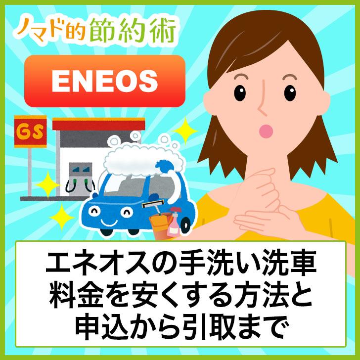 洗車 メニュー エネオス