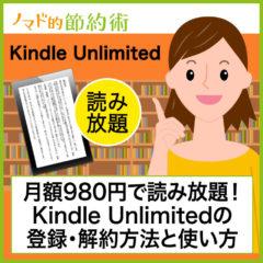 月額980円で読み放題!Kindle Unlimitedの登録・解約方法と使い方のまとめ