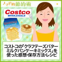 コストコのクラブチーズバターミルクパンケーキミックスを使った感想