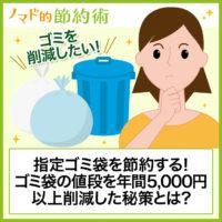 指定ゴミ袋を節約する!ゴミ袋の値段を年間5,000円以上削減した秘策とは?