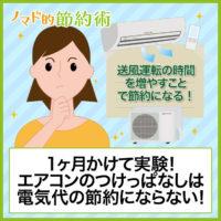 【実際に試してみた】エアコンを1ヶ月つけっぱなしにしても電気代は節約できないことが判明・・・。