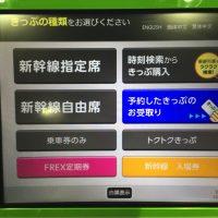 新幹線切符の買い方 タッチ操作