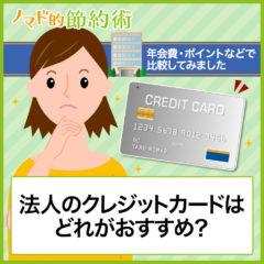 法人カードのおすすめクレジットカード11枚を年会費・ポイントなどで徹底比較