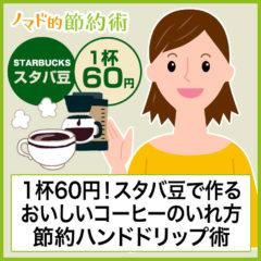 1杯60円!スタバ豆で作る自宅でできるおいしいコーヒーのいれ方と節約ハンドドリップ術