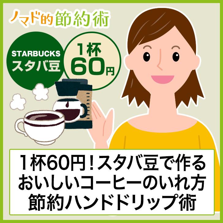 入れ 方 美味しい コーヒー フレンチプレスの美味しいいれ方 おすすめのコーヒー豆や器具の洗い方について
