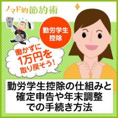 勤労学生控除の仕組みと確定申告や年末調整での手続き方法まとめ。働かずに1万円を取り戻そう!