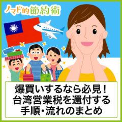 爆買いするなら必見!台湾の営業税を還付する手順・流れを画像つきでまとめました