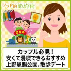 カップル必見!安くて大満足の上野恩賜公園おすすめお散歩デートスポット5選