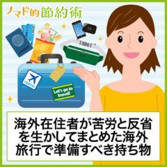 海外旅行の持ち物チェックリストと特におすすめの持ち物を海外在住者がまとめました