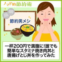 【節約男メシ】一杯200円で満腹に!誰でもかんたんなスタミナ焼き肉丼と唐揚げとじ丼を作ってみた