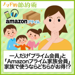 一人だけ「プライム会員」と「Amazonプライム家族会員」家族で使うならどちらがお得か比較してみました