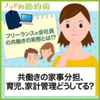 ノマド的節約術 共働きの家事分担・育児・家計管理について
