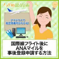 ANAマイル 事後登録申請する方法