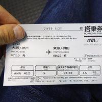 ANAの搭乗券がこちら