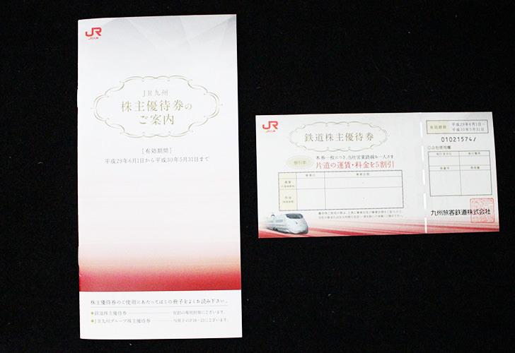 九州旅客鉄道(9142)株主優待