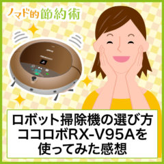 ロボット掃除機の選び方とココロボ(COCOROBO)RX-V95Aを使ってみた感想