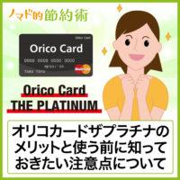 Orico Card THE PLATINUM(オリコカードザプラチナ)は年会費に見合うメリットある?ポイント還元率と海外保険から検証してみました
