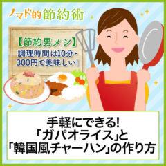 【節約男メシ】調理時間は10分・300円で美味しい!手軽にできる「ガパオライス」と「韓国風チャーハン」の作り方