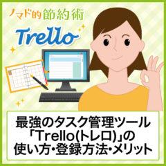 最強のタスク管理ツール「Trello(トレロ)」の使い方・登録方法・メリットのまとめ