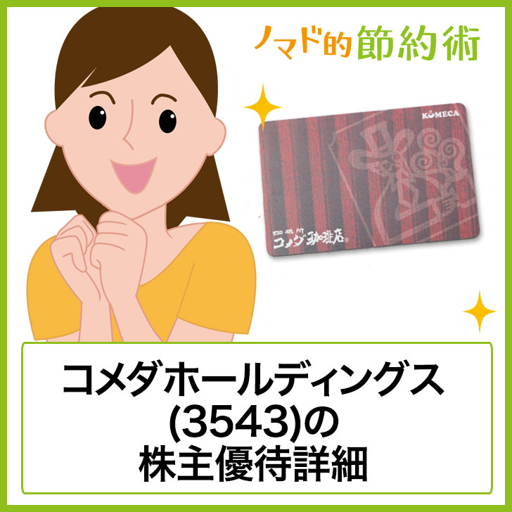 コメダ 珈琲 店 株価